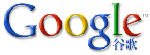 Logo Google China